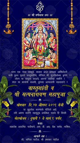 Satyanarayan Puja Invitation In Marathi Happy Invites
