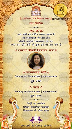 Siddhi Tap Invitation Card