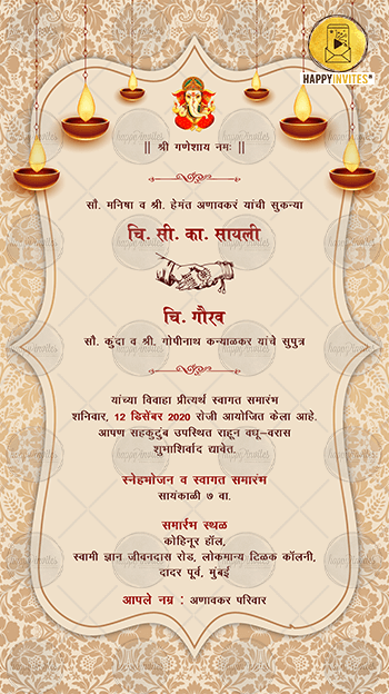 Sakharpuda Invitation in Marathi